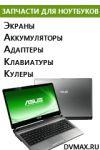 Запчасти для ноутбуков в Хабаровске