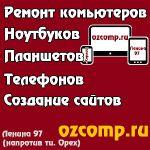 Ozcomp. Ремонт ноутбуков.