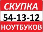 СКУПКА НОУТБУКОВ 54-13-12 КУРСК