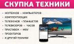 Выкуп планшетов в любом состоянии. Скупка цифровой техники любого бренда в Красноярске.