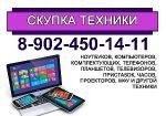 Скупка ноутбуков в любом состоянии. Новые, подержанные, неисправные. Покупка цифровой техники в Красноярске.