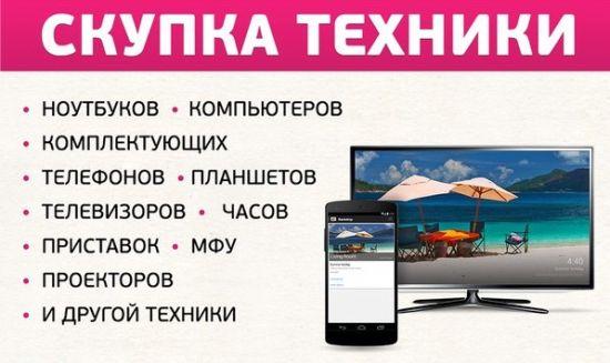 город владимир скупка телефонов